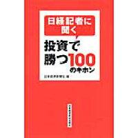 日経記者に聞く投資で勝つ100のキホン   /日本経済新聞出版社/日本経済新聞社