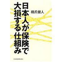 日本人が保険で大損する仕組み   /日本経済新聞出版社/橋爪健人