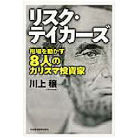 リスク・テイカ-ズ 相場を動かす8人のカリスマ投資家  /日本経済新聞出版社/川上穣