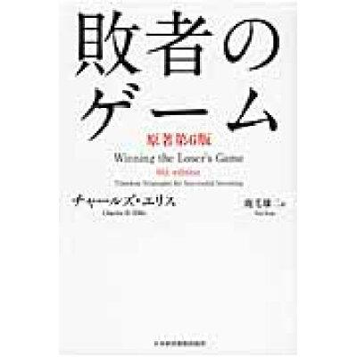 敗者のゲ-ム   原著第6版/日本経済新聞出版社/チャ-ルズ・D.エリス