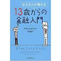 お父さんが教える13歳からの金融入門   /日本経済新聞出版社/デヴィッド・W.ビアンキ