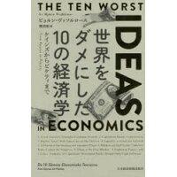 世界をダメにした10の経済学 ケインズからピケティまで  /日本経済新聞出版社/ビョルン・ヴァフルロース