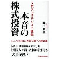 本音の株式投資 人気ストラテジスト直伝  /日本経済新聞出版社/井出真吾