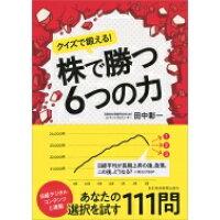 クイズで鍛える!株で勝つ6つの力   /日本経済新聞出版社/田中彰一