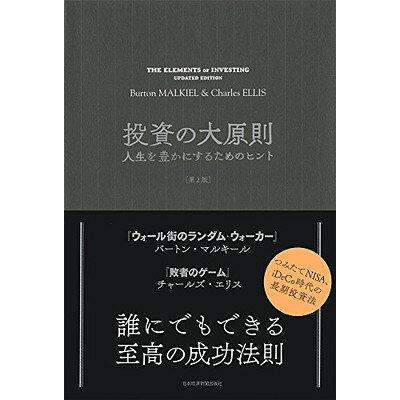 投資の大原則 人生を豊かにするためのヒント  第2版/日本経済新聞出版社/バートン・マルキール