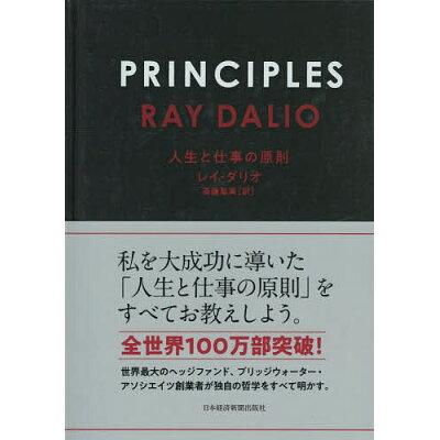 PRINCIPLES 人生と仕事の原則  /日本経済新聞出版社/レイ・ダリオ