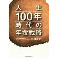 人生100年時代の年金戦略   /日本経済新聞出版社/田村正之