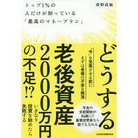 トップ1%の人だけが知っている「最高のマネープラン」   /日本経済新聞出版社/俣野成敏
