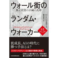 ウォール街のランダム・ウォーカー 株式投資の不滅の真理  原著第12版/日本経済新聞出版社/バートン・G.マルキール