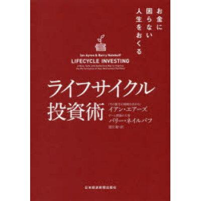 ライフサイクル投資術 お金に困らない人生をおくる  /日本経済新聞出版社/イアン・エアーズ