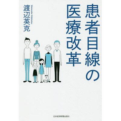 患者目線の医療改革   /日本経済新聞出版社/渡辺英克