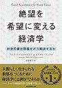 絶望を希望に変える経済学 社会の重大問題をどう解決するか  /日経BPM(日本経済新聞出版本部)/アビジット・V.バナジー