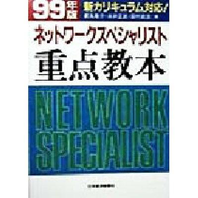 ネットワークスペシャリスト重点教本  99年版 /日本経済新聞出版社/都丸敬介