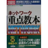 ネットワーク重点教本  2001年版 /日本経済新聞出版社/都丸敬介