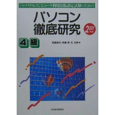 パソコン徹底研究4級   2001年版/日本経済新聞出版社/若鳥陸夫