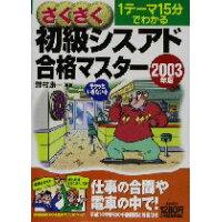 さくさく初級シスアド合格マスタ- 1テ-マ15分でわかる 2003年版 /日本経済新聞出版社/野村康一