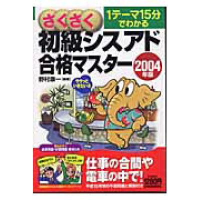 さくさく初級シスアド合格マスタ- 1テ-マ15分でわかる 2004年版 /日本経済新聞出版社/野村康一
