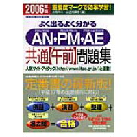 AN・PM・AE共通〈午前〉問題集 よく出るよく分かる 2006年版 /日本経済新聞出版社/水岡祥二