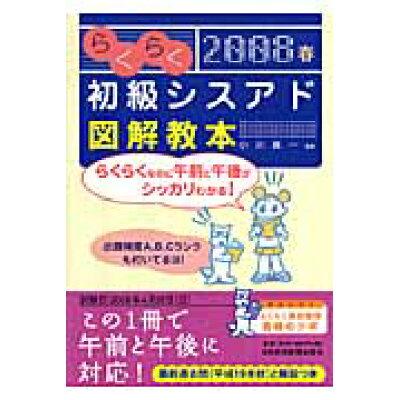 らくらく初級シスアド図解教本  2008春 /日本経済新聞出版社/小川真一