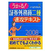 うかる!証券外務員二種速攻テキスト  2008年版 /日本経済新聞出版社/ノ-スアイランド