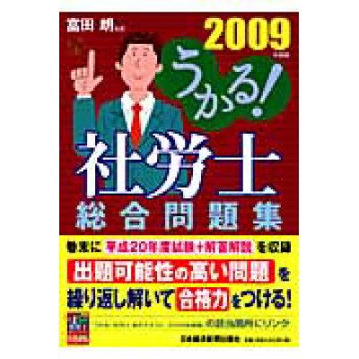 うかる!社労士総合問題集  2009年度版 /日本経済新聞出版社/富田朗