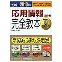 応用情報技術者完全教本 情報処理技術者試験 2009→2010年版 /日本経済新聞出版社/日高哲郎