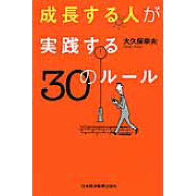 成長する人が実践する30のル-ル   /日本経済新聞出版社/大久保幸夫