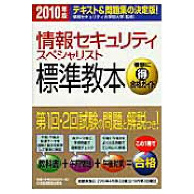 情報セキュリティスペシャリスト標準教本  2010年版 /日本経済新聞出版社/情報セキュリティ大学院大学
