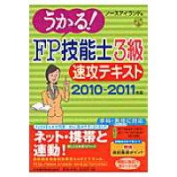 うかる!FP技能士3級速攻テキスト  2010-2011年版 /日本経済新聞出版社/ノ-スアイランド