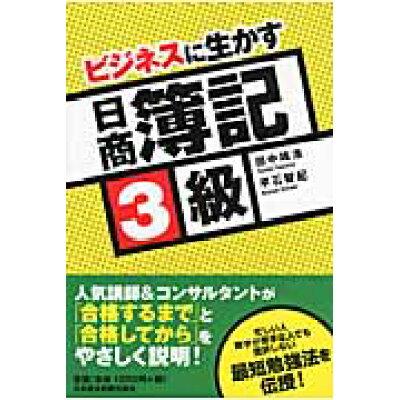 ビジネスに生かす日商簿記3級   /日本経済新聞出版社/田中靖浩