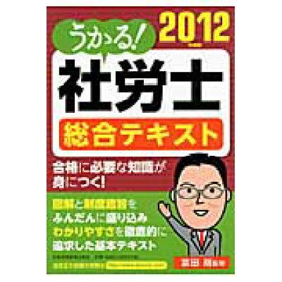 うかる!社労士総合テキスト  2012年度版 /日本経済新聞出版社/富田朗