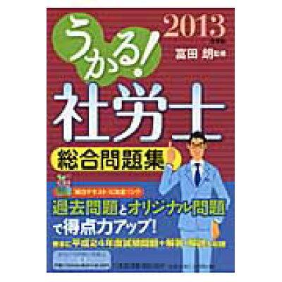 うかる!社労士総合問題集  2013年度版 /日本経済新聞出版社/富田朗