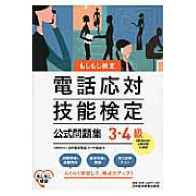 電話応対技能検定(もしもし検定)3・4級公式問題集   /日本経済新聞出版社/日本電信電話ユ-ザ協会