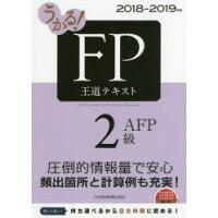 うかる!FP2級・AFP王道テキスト  2018-2019年版 /日本経済新聞出版社/フィナンシャルバンクインスティチュート
