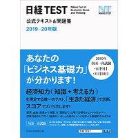 日経TEST公式テキスト&問題集  2019-20年版 /日本経済新聞出版社/日本経済新聞社