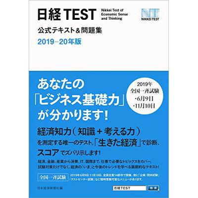 日経TEST公式テキスト&問題集  2019-20年版 /日経BPM(日本経済新聞出版本部)/日本経済新聞社