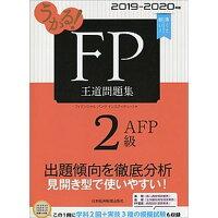 うかる!FP2級・AFP王道問題集  2019-2020年版 /日本経済新聞出版社/フィナンシャルバンクインスティチュート