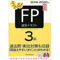 うかる!FP3級速攻テキスト  2019-2020年版 /日本経済新聞出版社/フィナンシャルバンクインスティチュート