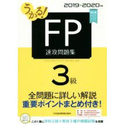 うかる!FP3級速攻問題集  2019-2020年版 /日本経済新聞出版社/フィナンシャルバンクインスティチュート