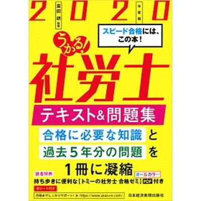 うかる!社労士テキスト&問題集  2020年度版 /日本経済新聞出版社/富田朗