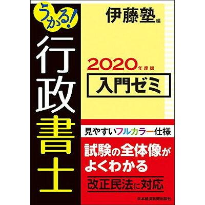 うかる!行政書士入門ゼミ  2020年度版 /日本経済新聞出版社/伊藤塾