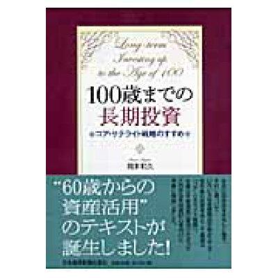 100歳までの長期投資 コア・サテライト戦略のすすめ  /日本経済新聞出版社/岡本和久