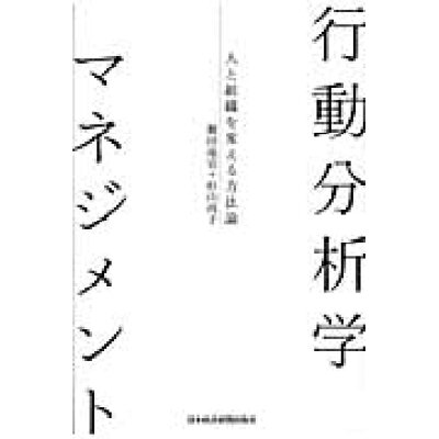 行動分析学マネジメント 人と組織を変える方法論  /日本経済新聞出版社/舞田竜宣