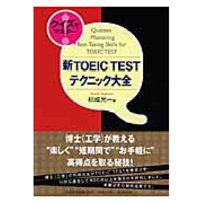クイズでマスタ-!新TOEIC testテクニック大全   /日本経済新聞出版社/杉成光一