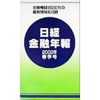 日経金融年報  2002年春季号 /格付投資情報センタ-