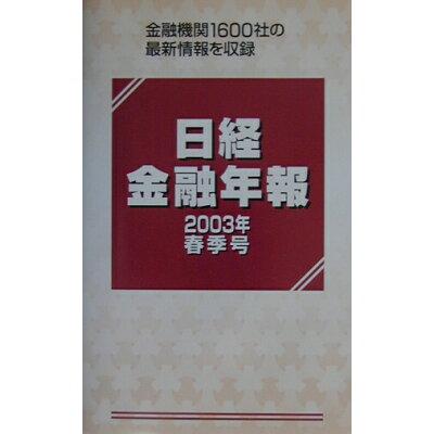 日経金融年報  2003年春季号 /格付投資情報センタ-