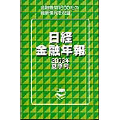 日経金融年報  2003年夏季号 /格付投資情報センタ-