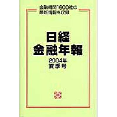 日経金融年報  2004年夏季号 /格付投資情報センタ-