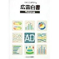 広告白書  平成10年版 /日経広告研究所/日経広告研究所