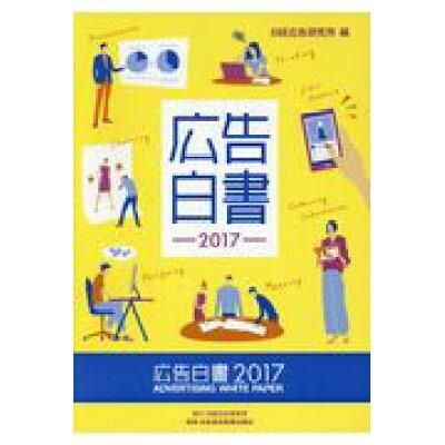 広告白書  2017 /日経広告研究所/日経広告研究所